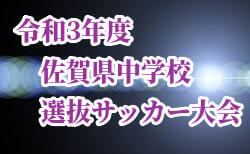 速報!2021年度 佐賀県中学校選抜サッカー大会 ベスト4決定!準決勝結果速報お待ちしてます!5/9