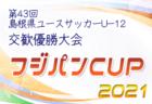 2021年度 東北みちのくリーグU-13  6/12,13結果更新!次回6/19開催!