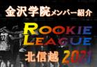 【東京都市大学塩尻高校(長野県)メンバー紹介】北信越 ROOKIE LEAGUE 2021(2021北信越ルーキーリーグ)