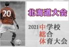 2021年度 神奈川県中学校総合体育大会 優勝は藤ヶ岡!三連覇達成!! 向丘とともに関東大会出場へ!