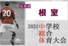 2021年度 U-10 生駒Lサマーカップ2021(奈良県開催) 優勝はアスペガス生駒と桜ヶ丘FC!