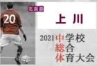 2021年度  高円宮杯JFA U-15サッカーリーグ 道東ブロックカブスリーグ(北海道)日程情報お待ちしています!