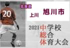 東京成徳大学深谷高校サッカー部 練習会 7/26他開催 2022年度 埼玉