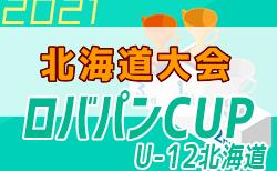 2021年度 ロバパンカップ 第52回全道(U-12)サッカー少年団大会 北海道大会 組合せ決定!8/7~9開催!