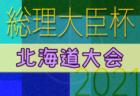 2021年度 JFA第11回全日本U-15女子フットサル選手権大会福島県大会 優勝はFC BLOOM 福島!