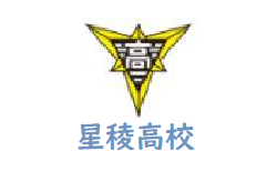 星稜高校 部活動体験 8/29開催(県外選手7/31・8/1・8/28)  2021年度 石川