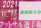 5/28~【LIVE配信実施】佐賀県高等学校総合体育大会サッカー競技大会 (男女)(2021インターハイ)