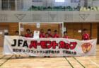 2021年度 OKAYA CUP/オカヤカップ 愛知県ユースU-10サッカー大会 名古屋地区大会 第1代表はD.S.S、 第2代表はシルフィードに決定!