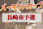 富山国際大学付属高校 オープンハイスクール  7/28,29日 開催 2021年度 富山県