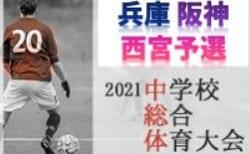 2021年度 西宮市中学校総合体育大会 サッカー競技大会(兵庫・阪神総体予選) 6/19結果速報!1試合から情報提供お待ちしています