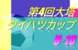 2021年度 第4回大塔ダイハツカップU-10(和歌山)7/11判明分結果!決勝は南紀 vs ジュンレーロ!未判明分情報提供お待ちしています