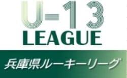 2021兵庫県ルーキーリーグ(U-13)10/23,10/24判明分結果!次戦10/30,31 3部Cプエンテ vs 笹原中はじめ未判明分の情報提供お待ちしています