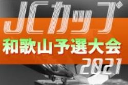 2021年度 第7回JCカップU-11少年少女サッカー大会 和歌山予選大会 6/20結果速報!宮JSCが準優勝!未判明分の情報提供お待ちしています
