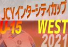 高円宮杯 JFA U-15サッカーリーグ2021兵庫県トップリーグ 7/25全結果!次戦の情報提供お待ちしています