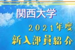 2021年度 関西大学サッカー部 新入部員紹介 ※6/3現在