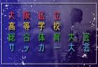 2021年度 大阪私立高等学校総合体育大会 サッカー大会 女子の部 優勝は大阪学芸!