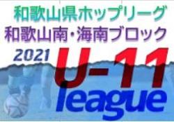 JFA U-11サッカーリーグ2021和歌山ホップリーグ 和歌山南(海南)ブロック  7/17結果速報!1試合から情報提供お待ちしています