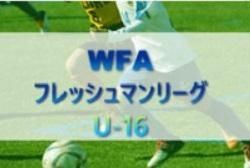 第14回 WFA U-16フレッシュマンリーグ2021(和歌山)7/23結果更新 次戦も情報提供お待ちしています