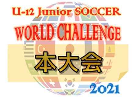 U-12ジュニアサッカーワールドチャレンジ2021 本大会 街クラブ全国対象予選代表はDREAM FC(大阪府)!次は10/30,31に関東予選開催!予選情報をまとめました!1/3~6に大阪府にて開催予定!