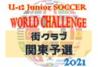 U-12ジュニアサッカーワールドチャレンジ 街クラブ予選 2021 関東予選 10/30,31に東京にて開催予定!10/15エントリー締切!