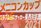 【優勝写真掲載】2021年度 JFAバーモントカップ 第31回全日本U-12フットサル選手権 愛知県大会  優勝はブリンカールFC!10連覇達成!
