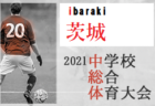 2021年度 2022JA全農杯全国小学生選抜サッカーIN滋賀(U-11チビリンピック) 湖西ブロック 決勝1次で県大会出場4チームが決定!決勝2次リーグ日程情報をお待ちしています!