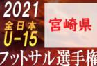 2021年度 第75回 高知県中学校総合体育大会 (サッカーの部)  優勝は高知中学校!写真掲載!