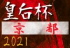 2021年度 高円宮杯JFA U-15サッカーリーグ東北みちのくリーグ 7/24,25結果更新中!次回7/31,8/1開催