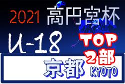高円宮杯JFA U-18サッカーリーグ2021・TOP/2部(京都府) 7/25結果掲載!2部リーグの結果情報お待ちしています。