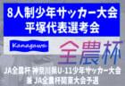 2021年度 県央少年サッカーリーグ 4年生リーグ (神奈川県) 7/10,11結果速報!情報をお待ちしています!