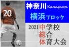 速報!高円宮杯JFA U-18サッカーリーグ2021群馬 7/22結果掲載!次回8/29