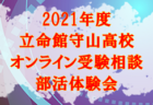 2021年度 第29回 福井県クラブユースサッカー選手権(U-15)大会  優勝は坂井フェニックス丸岡JY!