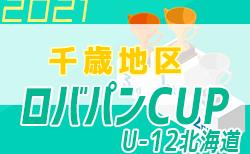 2021年度 ロバパンカップ 第52回全道(U-12)サッカー少年団大会 千歳地区予選 組合せ掲載!7/3,4開催!