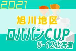 2021年度 ロバパンカップ 第52回全道(U-12)サッカー少年団大会 旭川地区予選 全道大会出場チーム決定!