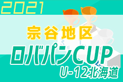 2021年度 ロバパンカップ 第52回全道(U-12)サッカー少年団大会 宗谷地区予選 日程情報募集!