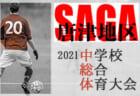 2021年度 第58回佐賀県中学校総合体育大会 鹿島・嬉野・藤津地区予選 日程・組み合わせ情報募集中です