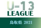 2021年度 第45回 日本クラブユースサッカー選手権(U-18)北海道大会  優勝は北海道コンサドーレ札幌!