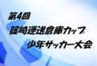 2021年度第72回宮崎県中学校総合体育大会 兼 都城地区大会 6/12⇒6/29~開催変更 要項掲載!組合せ情報おまちしています!