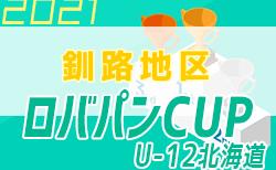 2021年度 ロバパンカップ 第52回全道(U-12)サッカー少年団大会 釧路地区予選 組合せ掲載!6/27,7/4開催!