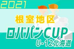 2021年度 ロバパンカップ 第52回全道(U-12)サッカー少年団大会 根室地区予選 優勝は成央FC!