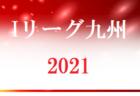 2021年度 第100回全国高校サッカー選手権福岡大会 第二次予選  2回戦 10/24 結果掲載!準々決勝 10/30.31