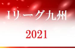 第16回九州大学インディペンデンスリーグ 2021( I リーグ九州)7/25 結果掲載!Bグループご入力&2次リーグ情報お待ちしています!