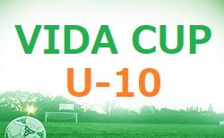 2021 VIDA CUP U-10 福岡県 予選リーグ結果&順位トーナメント組合せ掲載!6/19.20 結果速報!