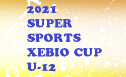 2021 SUPER SPORTS XEBIO CUP U-12 in GA(ゼビオカップ)福岡県 組合せ掲載!6/26.27開催