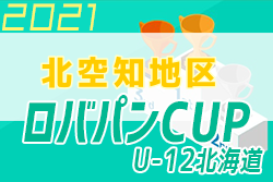 2021年度 ロバパンカップ 第52回全道(U-12)サッカー少年団大会 北空知地区予選 優勝は滝川明苑JFC!