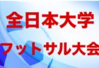 2021年度 第9回 和倉ユースサッカー大会(石川開催)  優勝は青森山田高校!