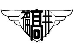 福井工業大学附属福井高校 オープンスクール8/28、男子サッカー部クラブ見学会 6/12,6/19,7/10開催 2021年度 福井