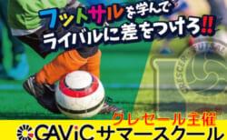 【7/26-29,8/2-5参加募集】GAViCサマースクールin福岡フットボールセンター(Bピッチ)小3~6年対象