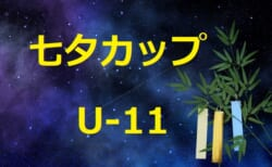2021年度 七夕カップジュニアサッカー大会 U-11  福岡県 組合せ掲載!6/26.27 開催