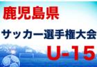 【大会中止】2021年度 第3回北信越U-12フットサル大会 7/24.25開催 大会情報募集